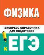 Физика. Экспресс-справочник для подготовки к ЕГЭ
