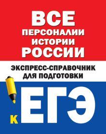 Все персоналии истории России. Экспресс-справочник для подготовки к ЕГЭ