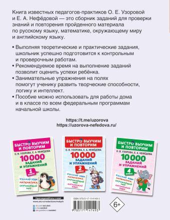 10000 заданий и упражнений. 3 класс. Математика, Русский язык, Окружающий мир, Английский язык