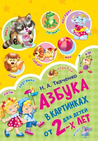 Азбука в картинках для детей от 2-х лет