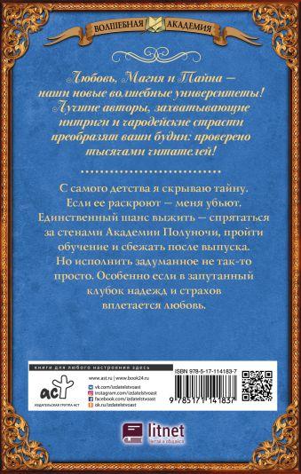 Академия Полуночи