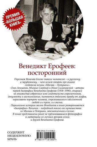 Венедикт Ерофеев: посторонний