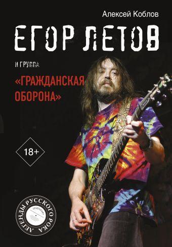 Егор Летов и группа