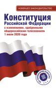 Конституция Российской Федерации с изменениями , внесенными на общероссийское голосование 2020