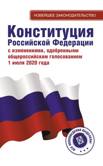 Конституция Российской Федерации с изменениями, одобренными общероссийским голосованием 1 июля 2020 года