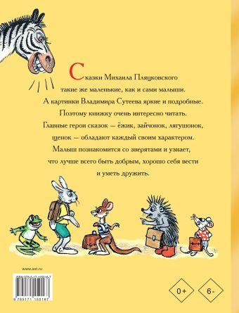 Сказки про зверят