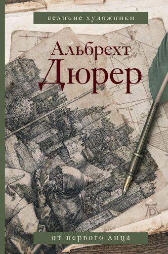 Дневники и письма