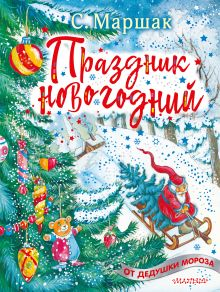 Маршак Самуил Яковлевич — Праздник новогодний