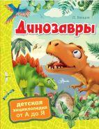 Динозавры [Волцит Петр Михайлович]