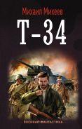 Т-34 [Михеев Михаил Александрович]
