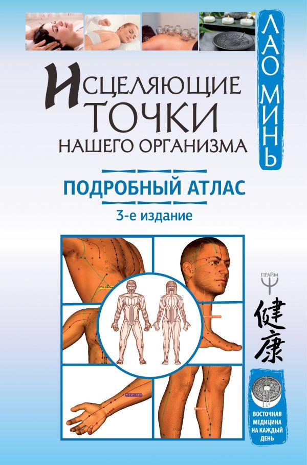 Исцеляющие точки нашего организма. Подробный атлас. 3-е издание. Минь Лао