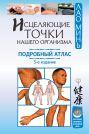 Исцеляющие точки нашего организма. Подробный атлас. 3-е издание
