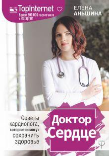 Аньшина Елена Павловна — Доктор Сердце. Советы кардиолога, которые помогут сохранить здоровье.