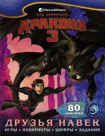 Как приручить дракона 3. Друзья навек (с наклейками)