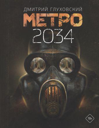 «Метро 2034»