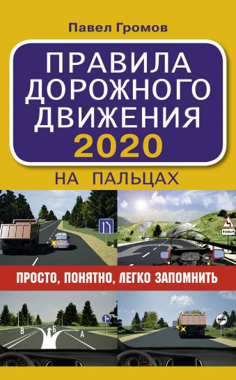 Правила дорожного движения 2020 на пальцах: просто, понятно, легко запомнить