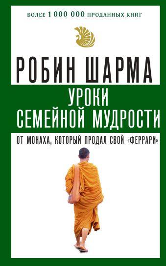Уроки семейной мудрости от монаха, который продал свой