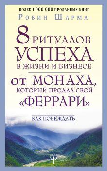 8 ритуалов успеха в жизни и бизнесе от монаха, который продал свой