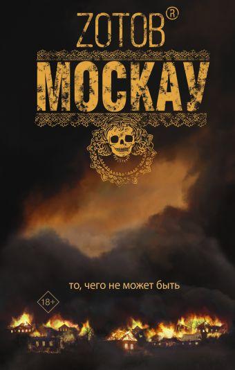 Москау