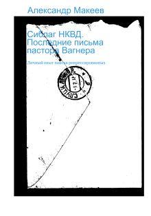Сиблаг НКВД. Последние письма пастора Вагнера