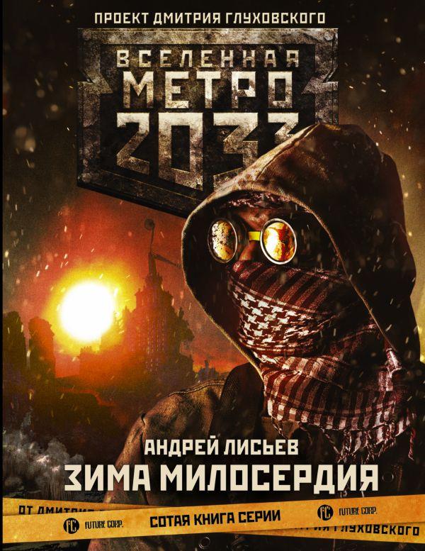 Метро 2033: Зима милосердия. Лисьев Андрей
