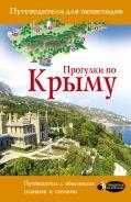 Прогулки по Крыму [Головина Татьяна Петровна]