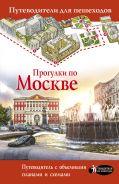 Прогулки по Москве [Сингаевский Вадим Николаевич]