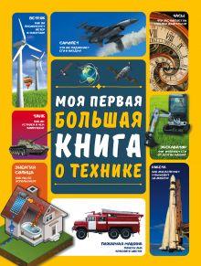 Моя первая большая книга о технике