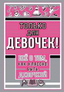 Барановская Ирина Геннадьевна — Только для девочек! Все о том, как классно быть девочкой