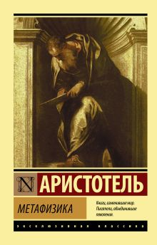 Аристотель — Метафизика