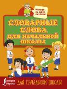Словарные слова для начальной школы