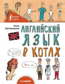Английский язык В КОТАХ