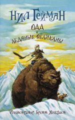 Одд и ледяные великаны (новый перевод)