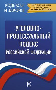 Уголовно-процессуальный кодекс Российской Федерации на 1 марта 2019 года