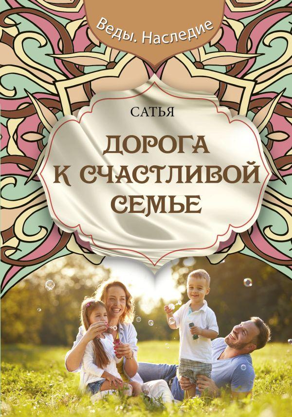 Дорога к счастливой семье. Сатья