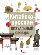 Китайско-русский визуальный словарь