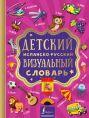 Детский испанско-русский визуальный словарь