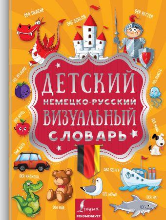Детский немецко-русский визуальный словарь