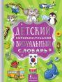 Детский корейско-русский визуальный словарь