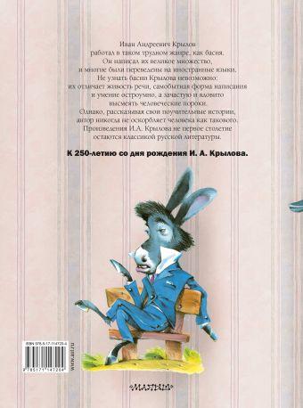 Басни для детей. 250 лет со дня рождения И.А.Крылова
