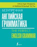 Безупречная английская грамматика: простые правила и увлекательные тесты [Маклендон Лиза]