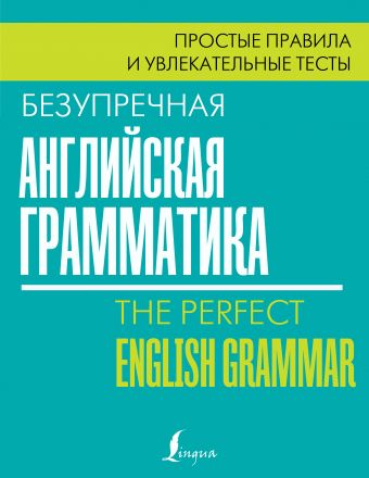 Безупречная английская грамматика: простые правила и увлекательные тесты