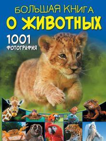 Ермакович Дарья Ивановна — Большая книга о животных. 1001 фотография