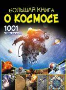 Большая книга о космосе. 1001 фотография [Ликсо Вячеслав Владимирович]