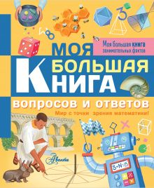 Моя большая книга вопросов и ответов