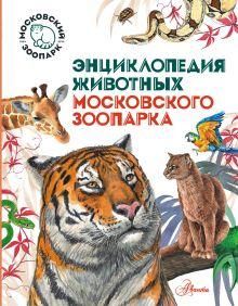 Энциклопедия животных Московского зоопарка