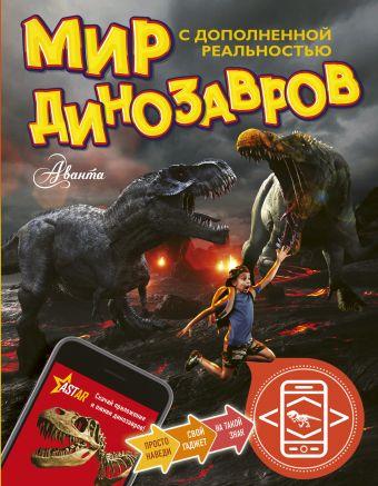 Мир динозавров с дополненной реальностью