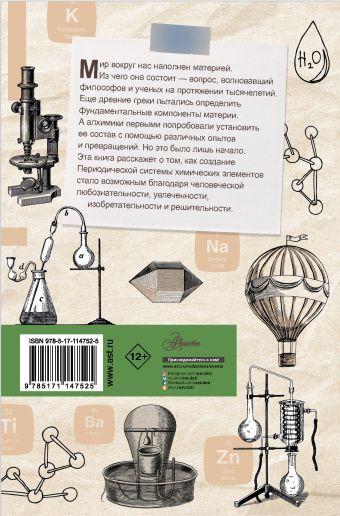 Периодическая система. От философского камня к 118 элементам