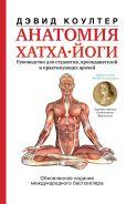 Анатомия хатха-йоги [Коултер Дэвид]