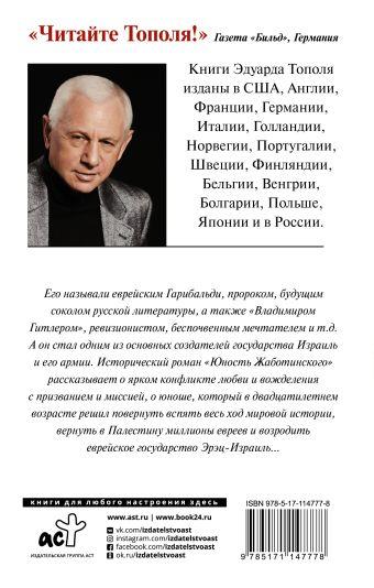 Юность Жаботинского